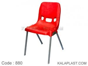 صندلی بدون دسته پایه فلزی کد 880