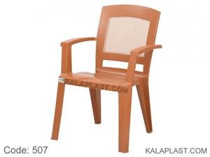 صندلی دسته دار پرستیژ کد 507