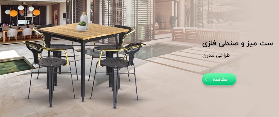 ست میز و صندلی فلزی