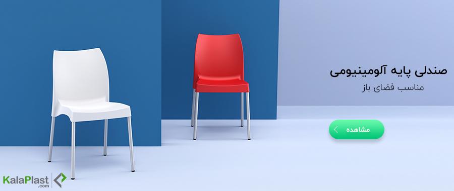 صندلی پایه آلومینیومی 801