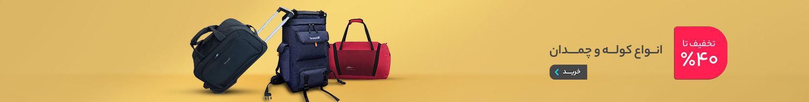 چمدان و کیف های مسافرتی شهرمال
