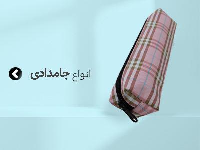 کیف جامدادی