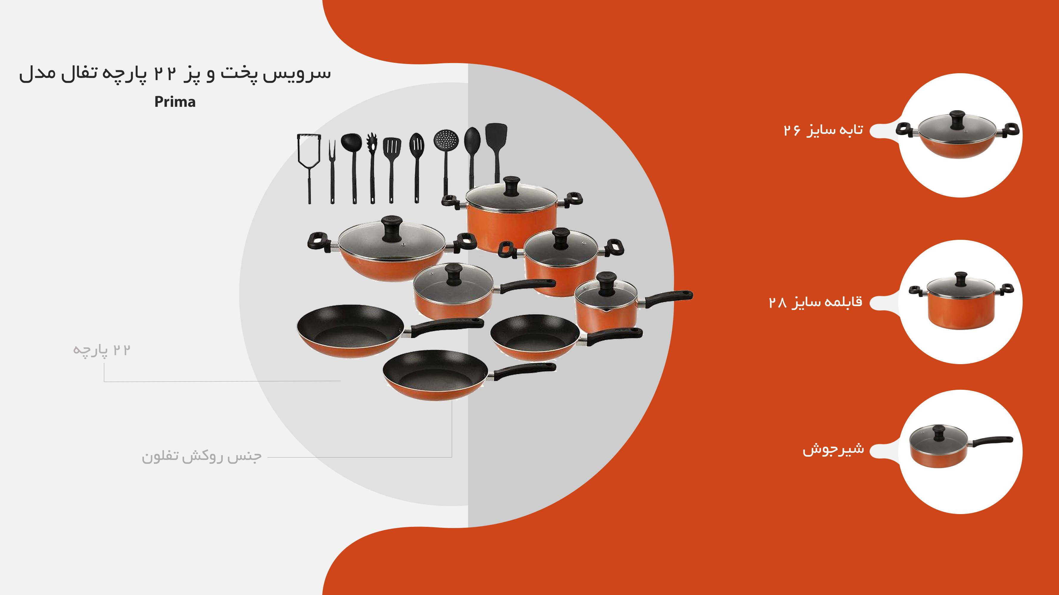 سرویس پخت و پز 22 پارچه تفال مدل Prima نمای کلی