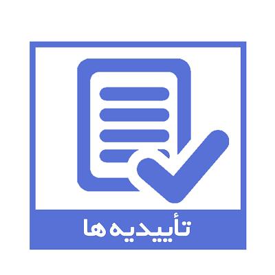 تاییدیه های پارسیس موبایل