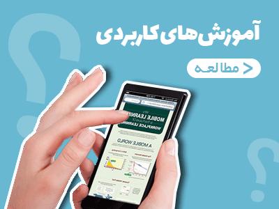 وبلاگ پارسیس موبایل
