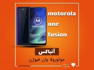 آنباکس گوشی موتورولا One Fusion