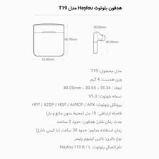 هدفون بی سیم هایلو مدل T19