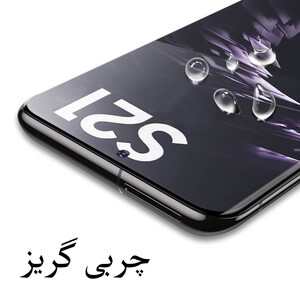 محافظ صفحه نمایش یووی لایت مدل ULV مناسب برای گوشی موبایل سامسونگ Galaxy S21 Ultra