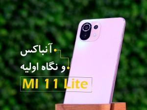 آنباکس گوشی MI 11 Lite