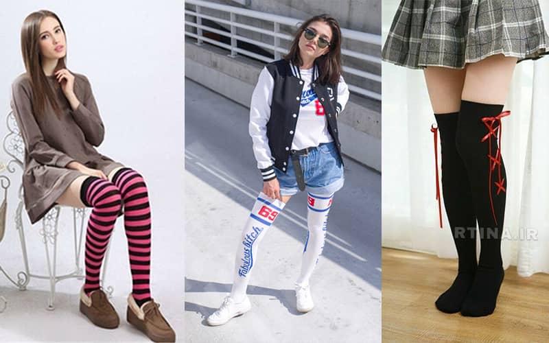 مدل جدیدترین جوراب اسپرت دخترانه