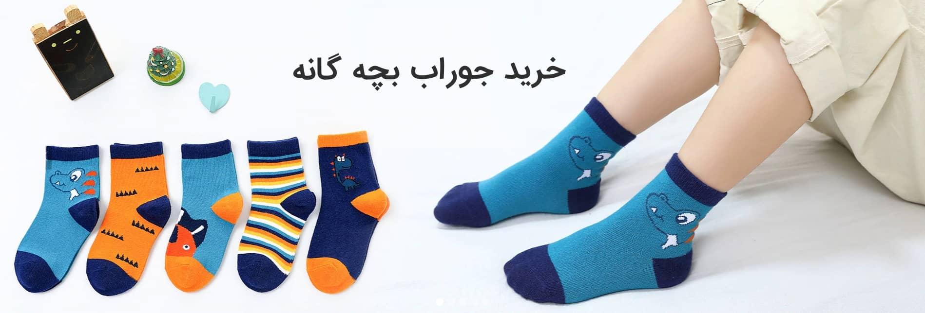 مرکز خرید جدیدترین جوراب های کودکان