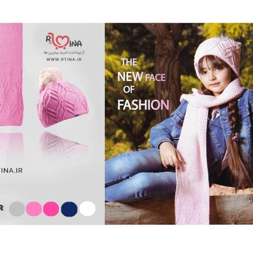 شال و کلاه بافتنی پسرانه و دخترانه مدل w001