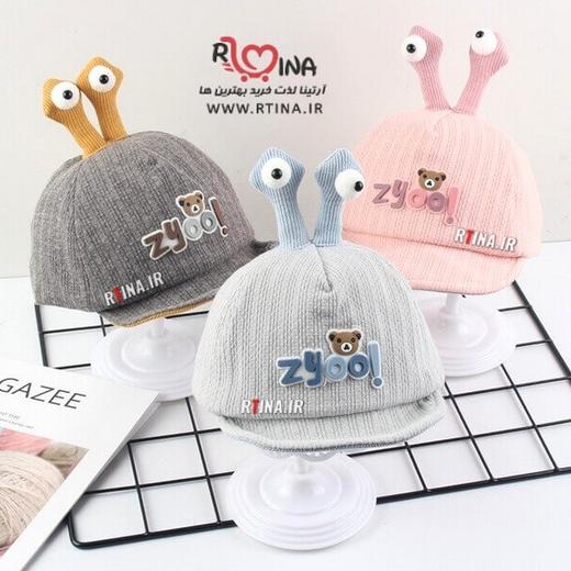 کلاه جدید کودک مدل حلزون ZYOO