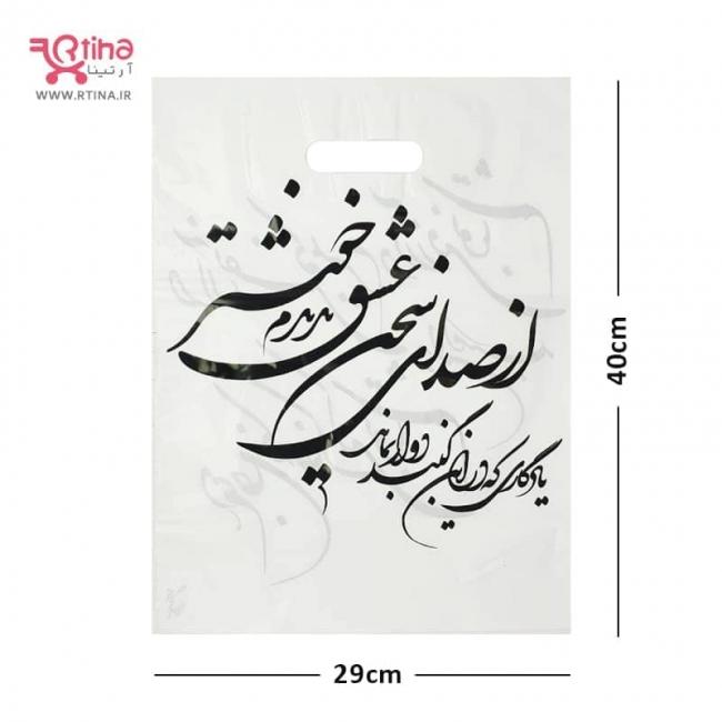 کیسه پلاستیک دسته دار /طرح دار فانتزی طرح شعر بسته 50 عددی