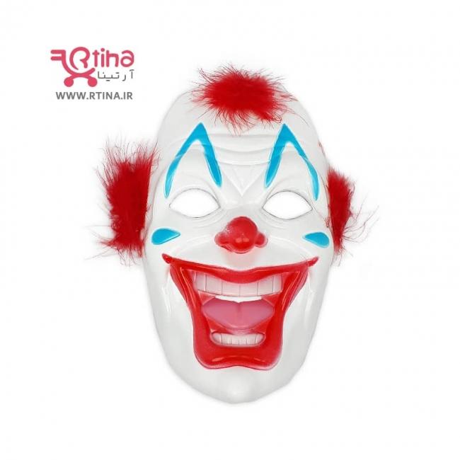 ماسک صورت دلقک خنده دار (بند دار و نشکن)