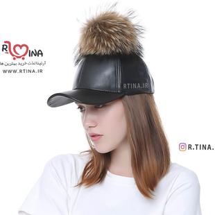 کلاه اسپرت چرمی نقاب دار پوم پوم