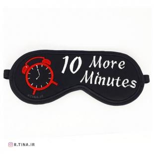 چشم بند خواب طبی 10more minutes