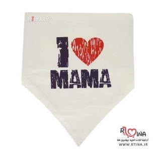 دستمال گردن بچه گانه مدل I love moma