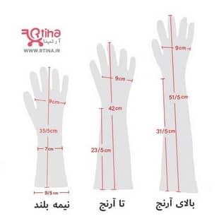 الگوی دستکش بلند