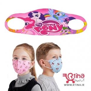 ماسک کودک طرح دار کارتونی مدل pony2