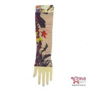 ساق دست طرح دار مردانه و زنانه طرح ستاره شاین