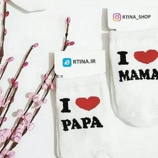 جوراب بچه گانه مدل i love mama papa