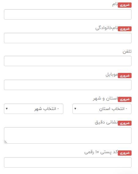 اطلاعات ثبت سفارش