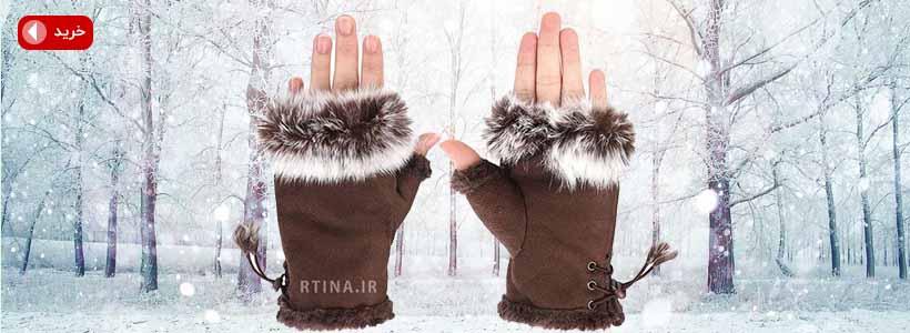 دستکش زنانه نیم انگشتی خزدار
