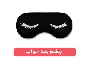 خرید چشم بند برای خواب