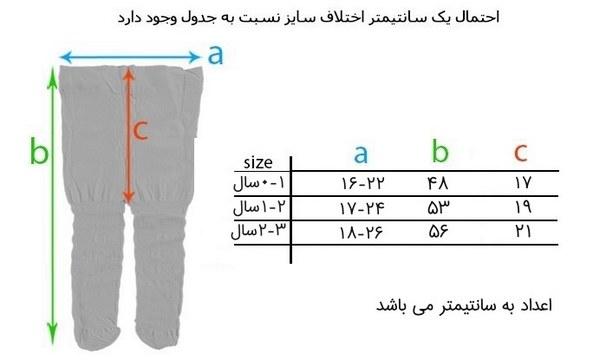 راهنمای سایز خرید جوراب شلواری