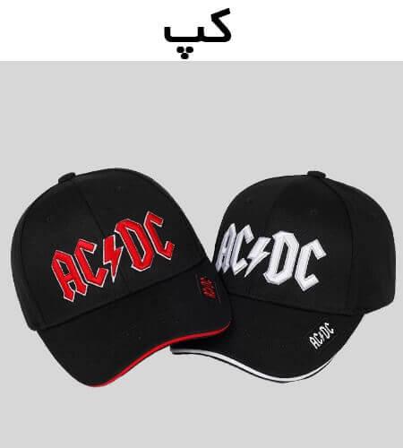 کلاه بیسبال و ورزشی خرید کلاه نقابدار زنانه و مردانه فروشگاه کلاه کپ
