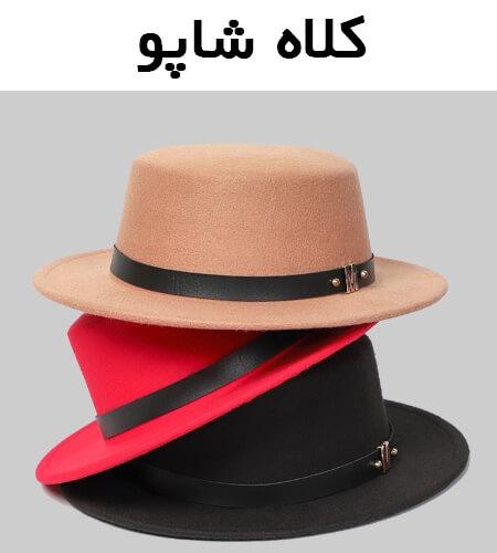 فروشگاه کلاه شاپو کلاه لبه دار و کلاه شهرزادی