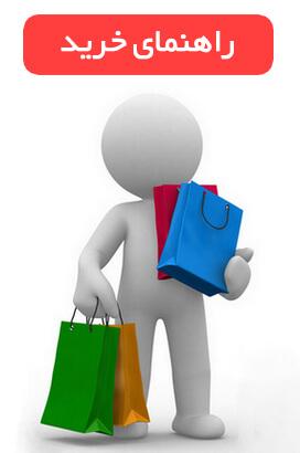 راهنمای ثبت سفارش، راهنمای خرید از آرتینا