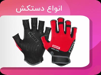 دستکش چرم رانندگی,قیمت دستکش زمستانی زنانه,دستکش زنانه مجلسی,مدل دستکش خزدار,خرید دستکش چرم مردانه