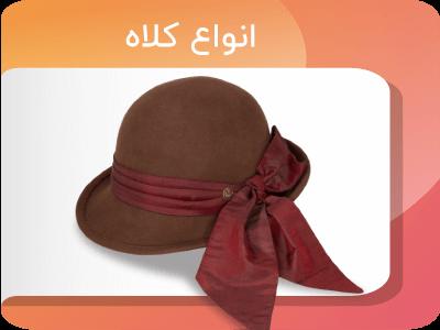خرید کلاه ارزان,قیمت کلاه کج فرانسوی زنانه و مردانه,کلاه از کجا بخرم,کلاه پاییزی