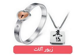 دستبند گردنبند گوشواره جدید
