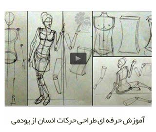 دانلود فیلم آموزش Drawing Human Actions To Master Figure Drawing And Painting