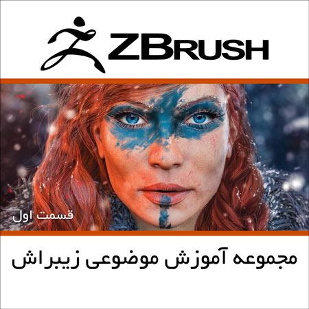 خرید مجموعه آموزش موضوعی زیبراش قسمت اول ZBrush Thematic Tutorial Part 1
