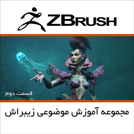 خرید مجموعه آموزش موضوعی زیبراش قسمت دوم ZBrush Thematic Tutorial Part 2