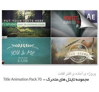 دانلود پروژه آماده افترافکت - مجموعه تایتل های متحرک - 70 Title Animation Pack Videohive
