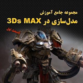 مجموعه جامع آموزش مدلسازی در 3Ds Max قسمت اول