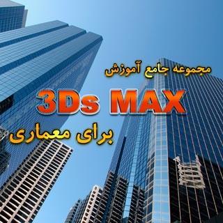 مجموعه جامع آموزش 3Ds Max برای معماری