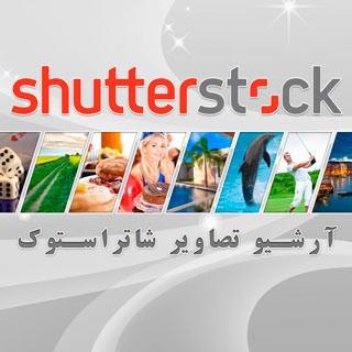 آرشیو تصاویر شاتر استوک Shutterstock 2012