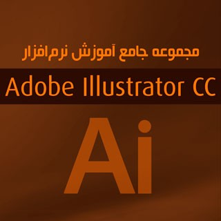 مجموعه جامع آموزش Adobe Illustrator CC