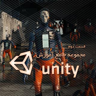 مجموعه جامع آموزش Unity - قسمت دوم