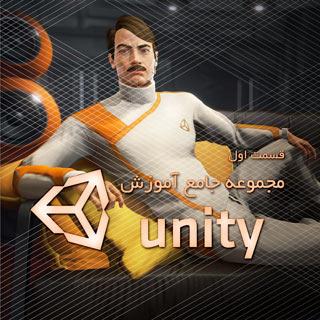 مجموعه جامع آموزش Unity - قسمت اول