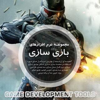 مجموعه نرم افزارهای بازی سازی Game Development Tools