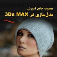 مجموعه جامع آموزش مدلسازی در 3Ds Max قسمت دوم