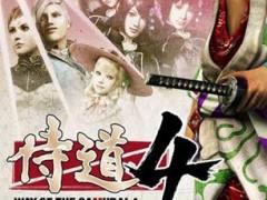 دانلود بازی کامپیوتر Way of the Samurai 4