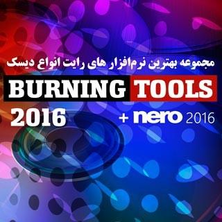 مجموعه نرمافزار های رایت دیسک Burning Tools 2016